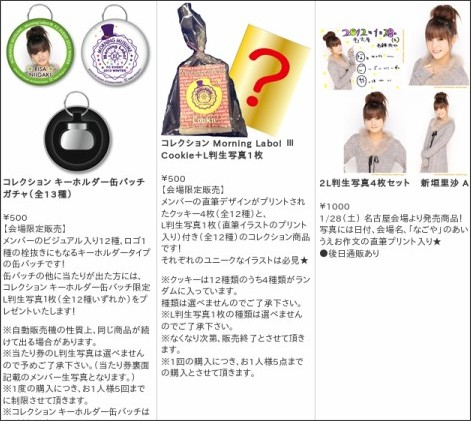 http://www.up-fc.jp/helloproject/news_Info.php?id=2927