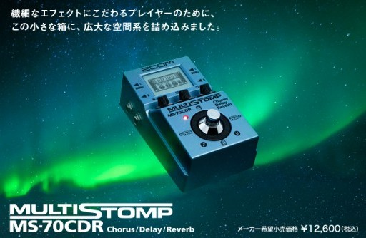 http://zoom.co.jp/products/ms-70cdr