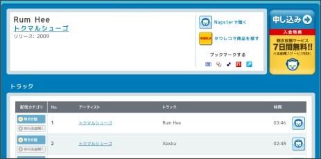 http://www.napster.jp/music/album/13144211