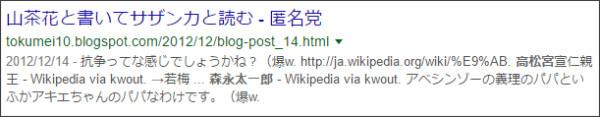 https://www.google.co.jp/#q=site:%2F%2Ftokumei10.blogspot.com+%E6%A3%AE%E6%B0%B8%E5%A4%AA%E4%B8%80%E9%83%8E%E3%80%80%E9%AB%98%E6%9D%BE%E5%AE%AE