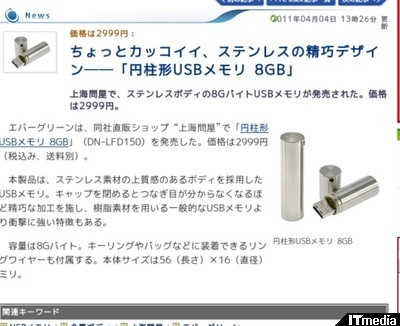 http://plusd.itmedia.co.jp/pcuser/articles/1104/04/news044.html