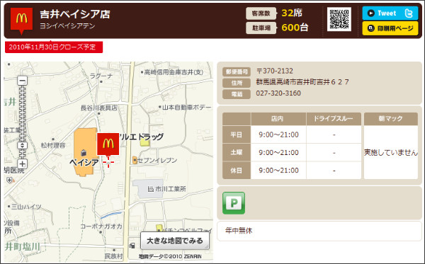 http://www.mcdonalds.co.jp/shop/map/map.php?strcode=10534