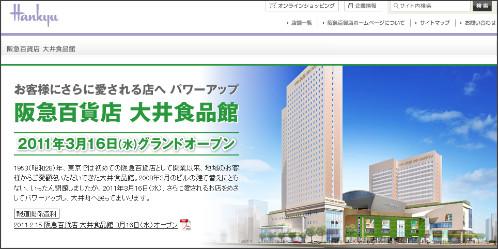 http://www.hankyu-dept.co.jp/ooi/index.html