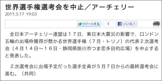 http://www.sanspo.com/sports/news/110317/spq1103171903003-n1.htm