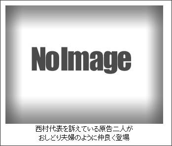 http://www.shukenkaifuku.com/KoudouKatudou/2009/091102.html