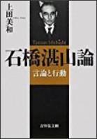 http://ikedanobuo.livedoor.biz/archives/51954954.html
