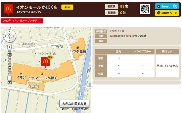 http://www.mcdonalds.co.jp/shop/map/map.php?strcode=17532