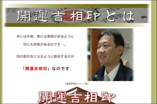 http://www.hanko-ban.com/kichisouin-top.htm