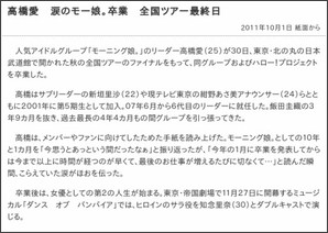 http://www.chunichi.co.jp/chuspo/article/entertainment/news/CK2011100102000151.html