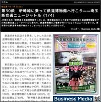 http://bizmakoto.jp/makoto/articles/1004/03/news005.html