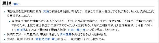 http://ja.wikipedia.org/wiki/%E6%98%8E%E6%99%BA%E7%A7%80%E6%BA%80