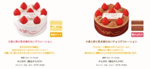 http://www.cozycorner.co.jp/campaign/notuse_ktn/