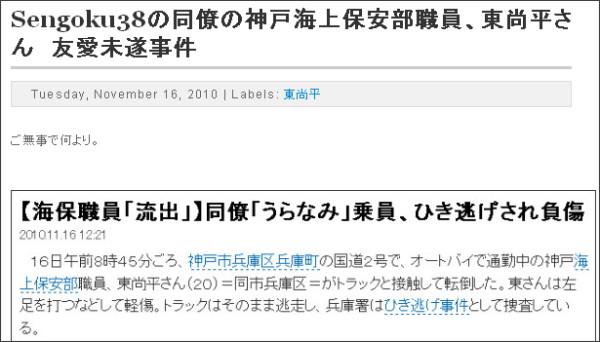 http://tokumei10.blogspot.com/2010/11/sengoku38_7879.html