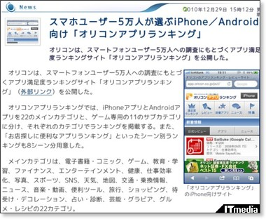 http://plusd.itmedia.co.jp/mobile/articles/1012/29/news012.html