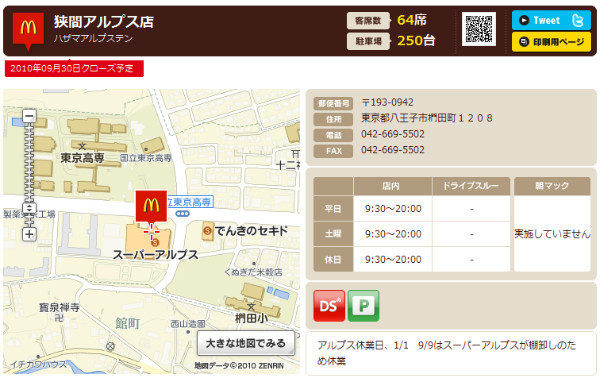 http://www.mcdonalds.co.jp/shop/map/map.php?strcode=13605