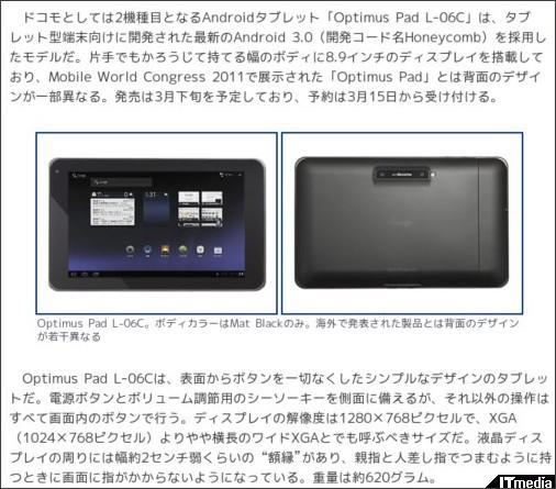 http://plusd.itmedia.co.jp/pcuser/articles/1102/24/news031.html