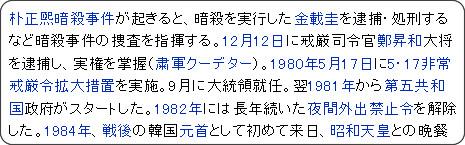 http://ja.wikipedia.org/wiki/%E5%85%A8%E6%96%97%E7%85%A5