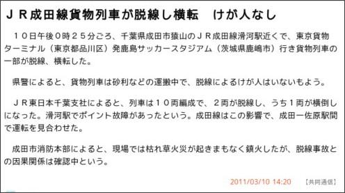 http://www.47news.jp/CN/201103/CN2011031001000493.html