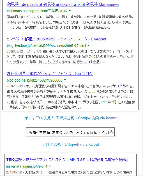 http://tokumei10.blogspot.jp/2014/01/blog-post_8608.html