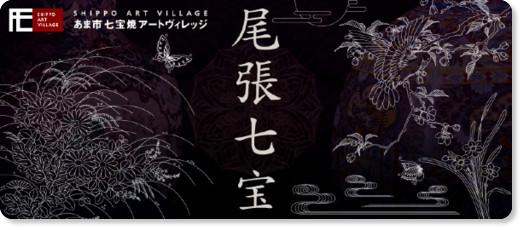 http://www.shippoyaki.jp/