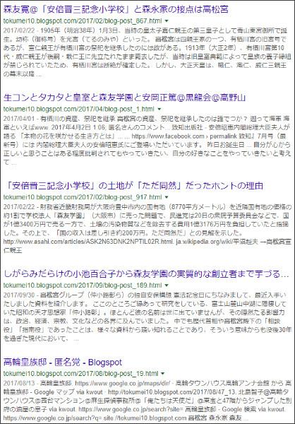 https://www.google.co.jp/search?ei=UOejWqn9G8WAjwO2_46gDw&q=site%3A%2F%2Ftokumei10.blogspot.com+%E6%A3%AE%E5%8F%8B%E3%80%80%E9%AB%98%E6%9D%BE%E5%AE%AE&oq=site%3A%2F%2Ftokumei10.blogspot.com+%E6%A3%AE%E5%8F%8B%E3%80%80%E9%AB%98%E6%9D%BE%E5%AE%AE&gs_l=psy-ab.3..33i160k1.2200.7074.0.7569.24.23.0.0.0.0.232.2549.0j18j1.19.0....0...1c.1j4.64.psy-ab..6.4.561....0.M1TKVroY9Hk