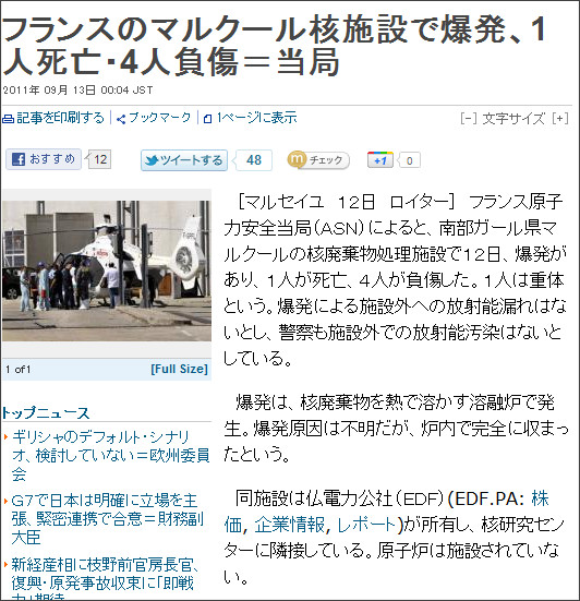 http://jp.reuters.com/article/topNews/idJPJAPAN-23148220110912