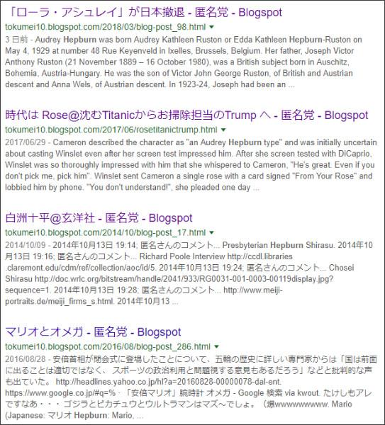 https://www.google.co.jp/search?ei=-TaoWtfBCKjg0gKvurKQAg&q=site%3A%2F%2Ftokumei10.blogspot.com+Hepburn&oq=site%3A%2F%2Ftokumei10.blogspot.com+Hepburn&gs_l=psy-ab.3...3204.5005.0.5520.7.7.0.0.0.0.158.911.0j7.7.0....0...1c.1j4.64.psy-ab..0.3.390...33i21k1.0.Gs1Qar6c6sA