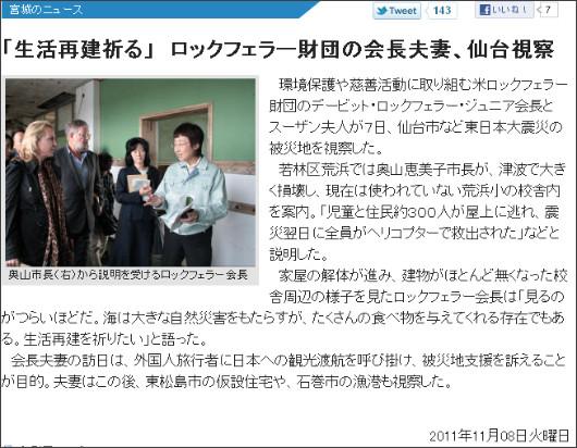 http://www.kahoku.co.jp/news/2011/11/20111108t15007.htm