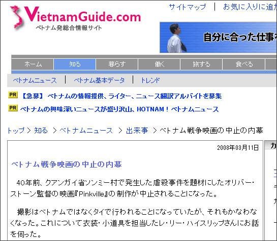 http://www.vietnamguide.com/newsdetail.php?catID=1&cat1ID=19&cat2ID=73&newsID=1333