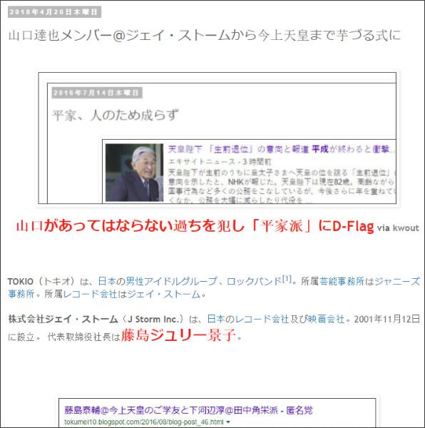 http://tokumei10.blogspot.com/2018/04/blog-post_53.html#more