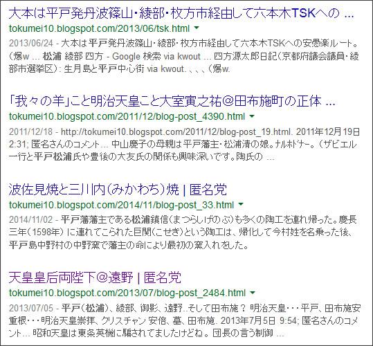 https://www.google.co.jp/#q=site:%2F%2Ftokumei10.blogspot.com+%E5%B9%B3%E6%88%B8%E6%9D%BE%E6%B5%A6