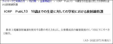 http://www.jrias.or.jp/index.cfm/6,1367,76,174,html