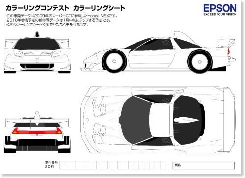 http://www.epson.jp/nakajima/special/colorcon2010/data/colorsheet.jpg
