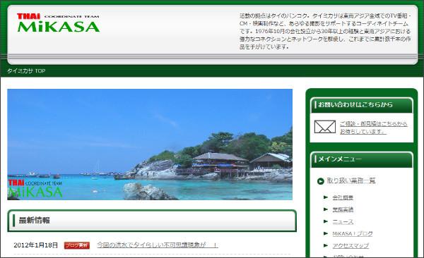 http://www.thaimikasa.com/