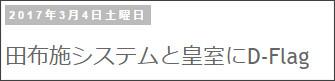 http://tokumei10.blogspot.com/2017/03/d-flag.html