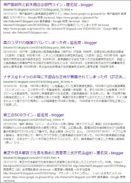 https://www.google.co.jp/search?ei=YEIdWryHHdjsjwOe_4uACQ&q=site%3A%2F%2Ftokumei10.blogspot.com+%E9%88%B4%E6%9C%A8%E5%95%86%E5%BA%97&oq=site%3A%2F%2Ftokumei10.blogspot.com+%E9%88%B4%E6%9C%A8%E5%95%86%E5%BA%97&gs_l=psy-ab.3...0.0.1.149.0.0.0.0.0.0.0.0..0.0....0...1c..64.psy-ab..0.0.0....0.z3NMIv3ozVA