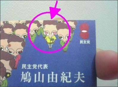 http://murauchi.info/hatoyama_yukio02.jpg