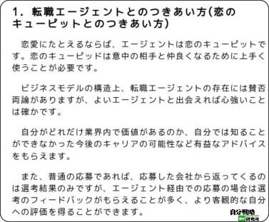 http://el.jibun.atmarkit.co.jp/masaaki/2009/09/post-eff9.html