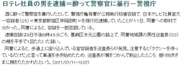 http://www.jiji.com/jc/c?g=soc_30&k=2011071100314