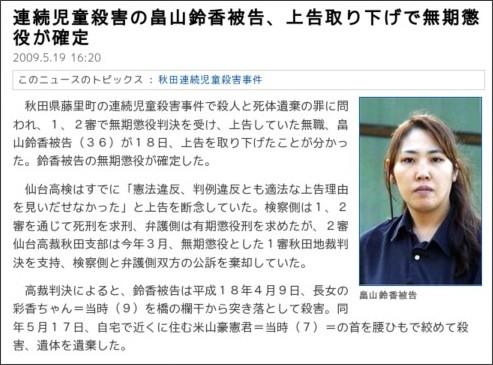 http://sankei.jp.msn.com/affairs/trial/090519/trl0905191624007-n1.htm