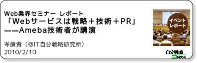 http://jibun.atmarkit.co.jp/ljibun01/special/ameba/01.html