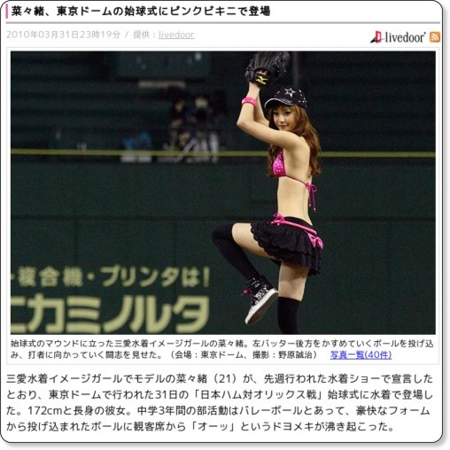 http://news.livedoor.com/article/detail/4692883/
