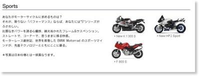 http://www.bmw-motorrad.jp/product/sport/index.html