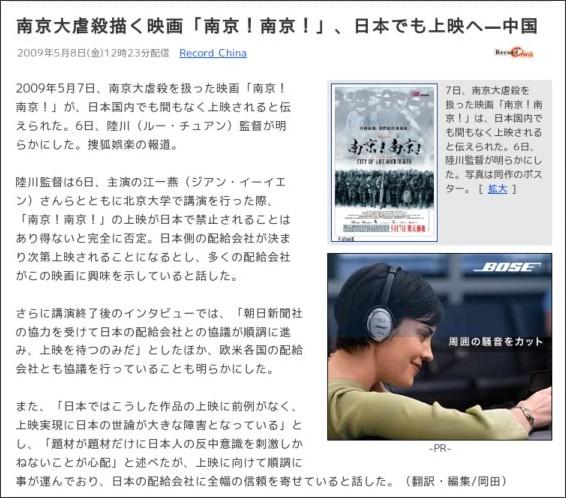 http://news.nifty.com/cs/item/detail/rcdc-20090508013/1.htm