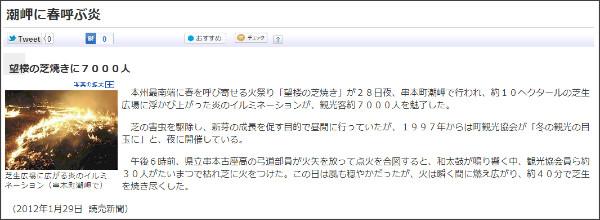http://www.yomiuri.co.jp/e-japan/wakayama/news/20120128-OYT8T00926.htm