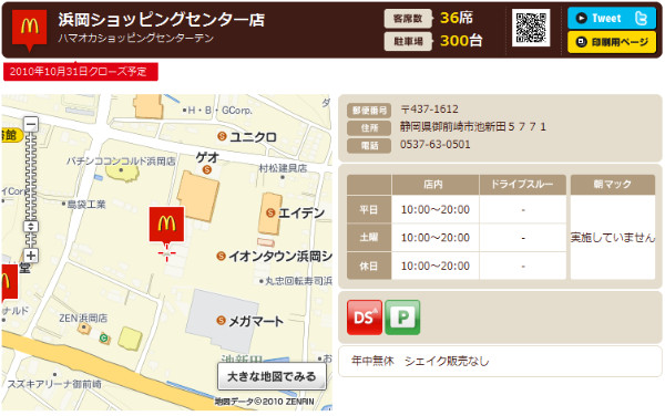 http://www.mcdonalds.co.jp/shop/map/map.php?strcode=22559