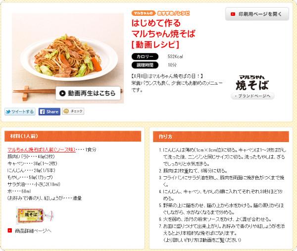 http://www.maruchan.co.jp/recipe/2011/10/post_173.html