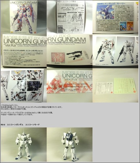 http://hima-toy.cocolog-nifty.com/blog/2007/12/mg_unicorn_mg_v_4a0e.html