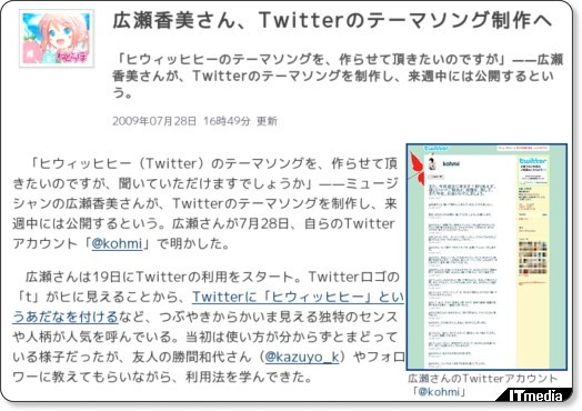 http://www.itmedia.co.jp/news/articles/0907/28/news070.html