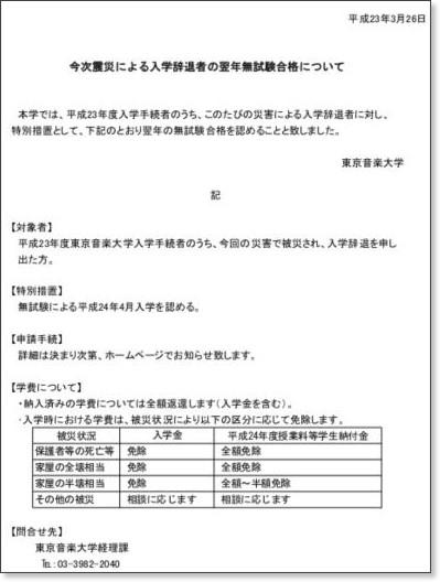 http://www.tokyo-ongakudaigaku.jp/whatnew/pdf/2011nyugakujitaisyahe.pdf